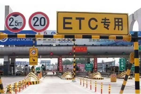 解惑!高速免费通行为何收到ETC扣费提醒
