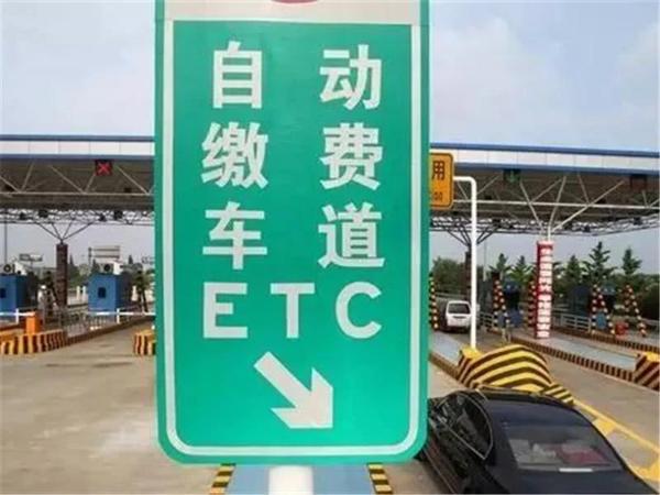 ETC又出新规7月1日起所有新车强制加装