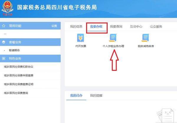 不用来回跑腿!四川车购税可网上申办,挂车新能源都能办理