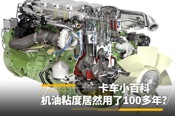 卡车小百科(22):一查吓一跳,机油粘度标准居然是100多年前定下来的