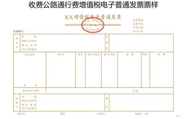 交通部发文,4月1日起ETC卡缴费开具电子发票实施新规