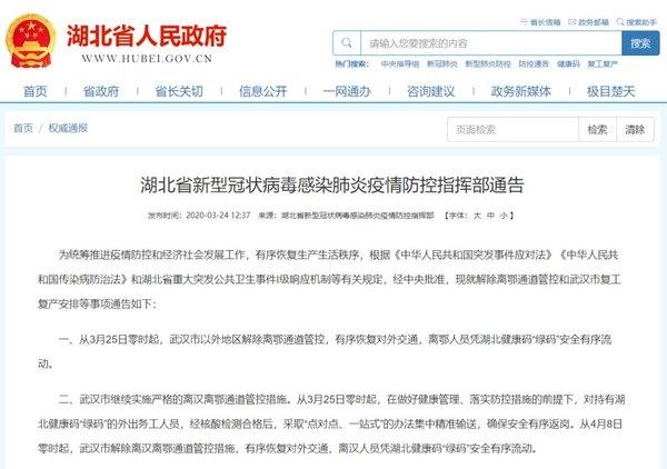历经76天武汉明天正式解封湖北货运加快恢复正常