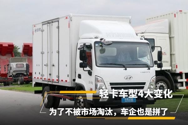 盘点近几年轻卡车型4大变化,为了不被市场淘汰,车企也是拼了
