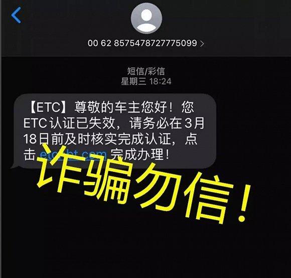 注意!收到这条短信马上删除已有宁波ETC车主被骗8000元