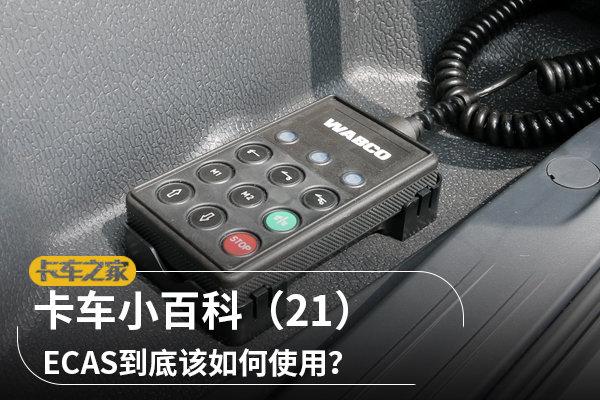 卡车小百科(21)ECAS到底该如何使用?