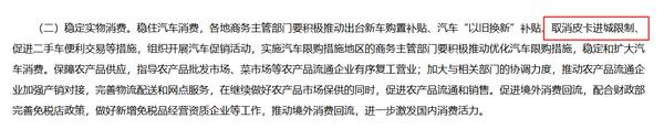 """硬核官宣:商务部提出""""取消皮卡限制"""""""