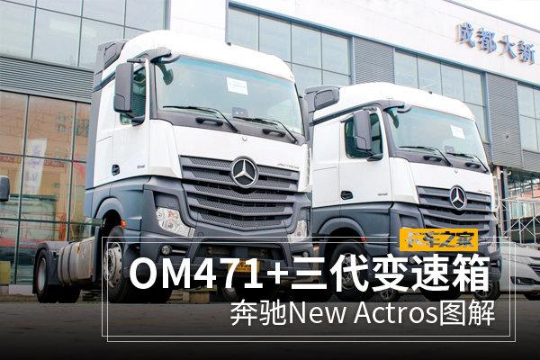 OM471+三代PowerShift奔驰新Actros装备太猛,主打4x2市场