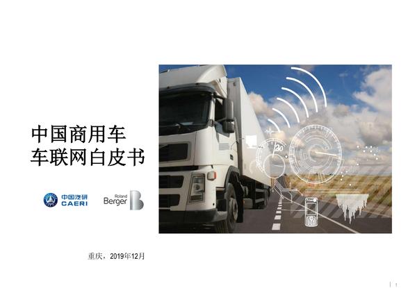 《中国商用车车联网白皮书》告诉你什么是车联网技术!