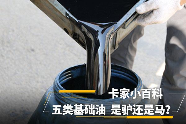 卡车小百科(24):假李逵撞到真李逵五类机油,谁才是真正的全合成?