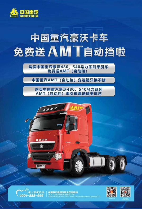 手动挡的钱买自动挡现在买重汽免费升级为AMT终身免费更换和升级