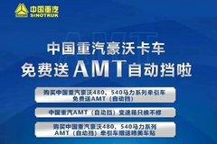 手动挡的钱买自动挡 重汽免费升级为AMT