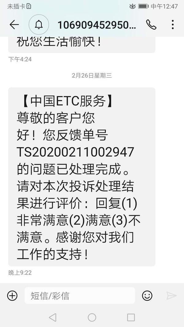 ETC莫名扣费3000多元不翼而飞高速:系统出错了