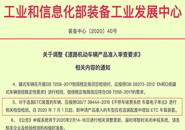 7月1日起汽车出厂强制加装ETC卡友:买车又贵了几千块