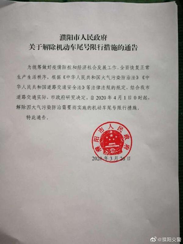 4月1日起河南濮阳市城区解除机动车限行