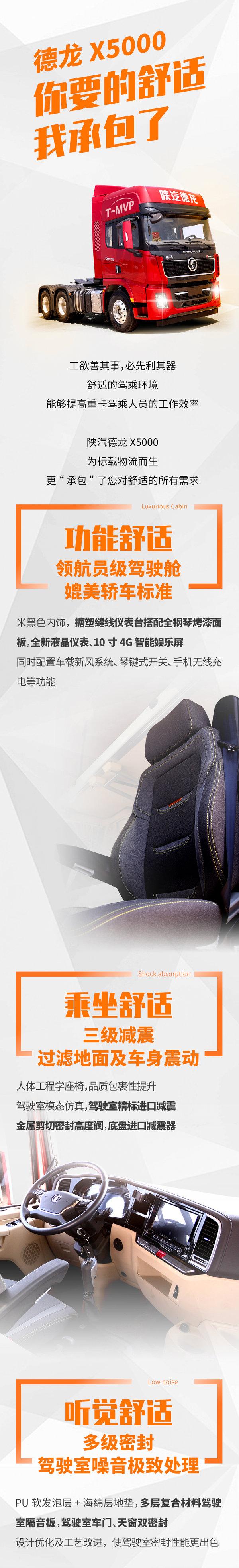 陕汽重卡:德龙X5000你要的舒适我承包了