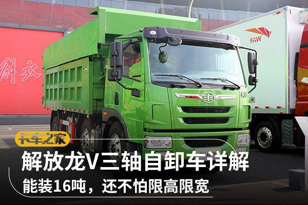 能装16吨,还不怕限高限宽解放龙V三轴自卸车详解