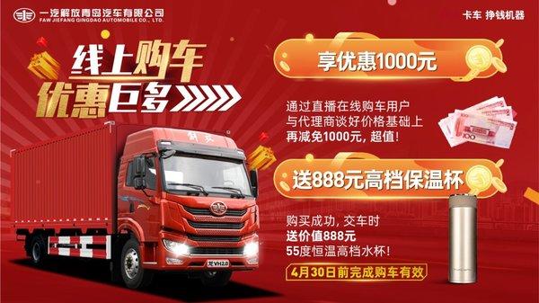 直降千元中卡旗舰解放龙VH2.0预购从速