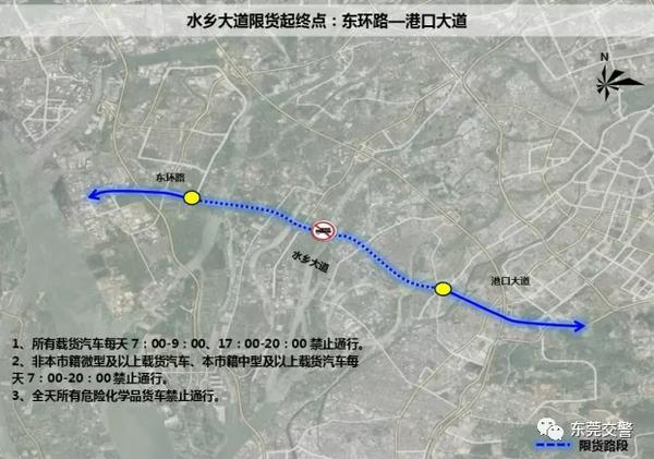 最新限行通告!5月1日起,东莞水乡大道实施货车限行!