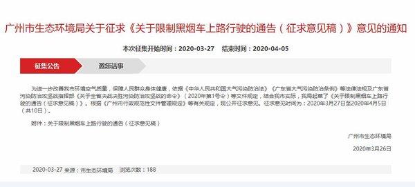 加速老旧柴油车淘汰广州、江门、清远陆续发布黑烟车限行新政