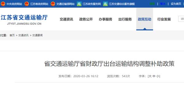 公路货运被忘了?江苏给公转铁、公转水、公铁联运班列企业发钱