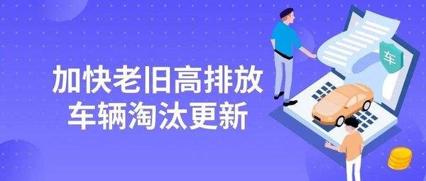 放宽限购、发放补贴浙江促汽车消费放大招!