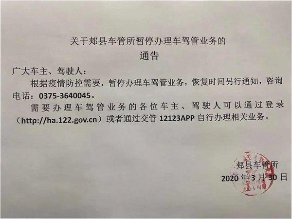 河南郏县车管所:即日起暂停办理车驾管业务恢复时间另行通知