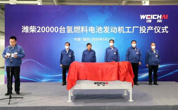 潍柴:20000台氢燃料电池发动机工厂正式投产