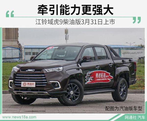 这款柴油大皮卡今天发售载人拉货两不误!