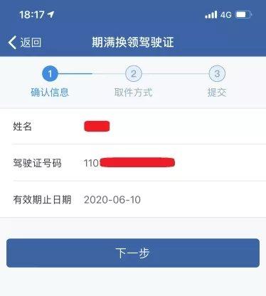 卡友必看北京驾照期满换证可先不交身体证明年底前补交就行了!