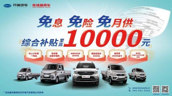 免!免!免!综合补贴至高1万元开瑞汽车推出优惠最强音