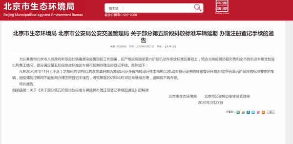 北京国五车注册可延期办理尽量在6月30日前办好