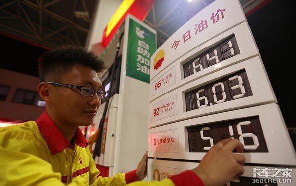 发改委:油价暂不调整继续保持5元时代加满一箱柴油节省几百块