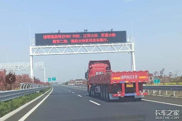 预计平均车流超11万!清明节江苏这4座跨江大桥黄牌限行