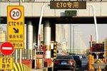再也不怕乱扣费 天津高速ETC全程显费!