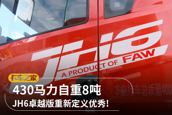 430马力潍柴机+3.7速比后桥自重8.1吨的JH6卓越版重新定义优秀
