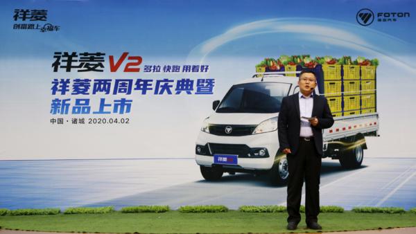 福田祥菱两周年现场发布明星产品祥菱V2
