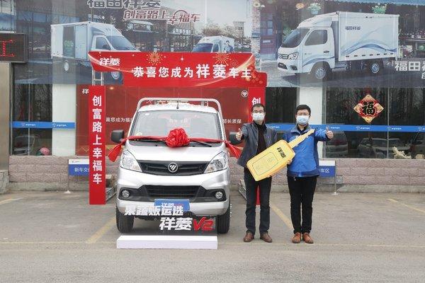 创富路上幸福车福田祥菱品牌两周年现场发布明星产品祥菱V2