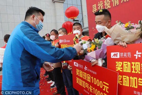 让卡车英雄有所收获!'逆行'武汉的卡车司机获表彰奖励