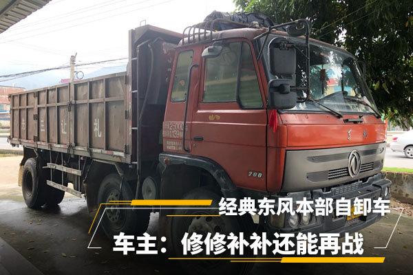 经典东风本部自卸车,10年前的拉煤主力军,车主:修修补补还能再战