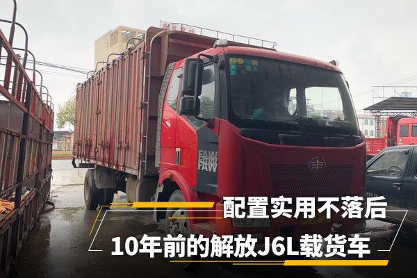 10年前的解放J6L载货车,配置实用不落后,卡友:从没把我扔在路上