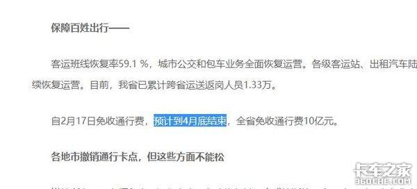 4月底或将恢复收费!黑龙江省高速公路恢复正常收费时间公布