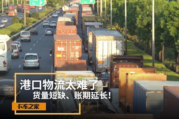 货量短缺、账期延长港口物流还有个长期困难亟待解决