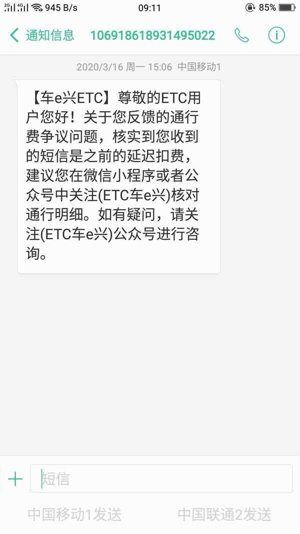 这都行?1月13办理的ETC却收到了1月6的扣费短信卡友:给我看懵了