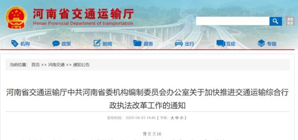 统一执法!河南推进交通运输综合行政执法改革