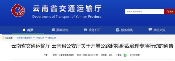 云南治超新政:走高速、国道都要接受检测!超载一律卸货、扣分