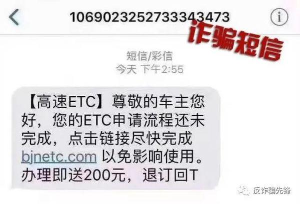 """提高警惕提!别让""""ETC认证""""骗走了你的血汗钱"""