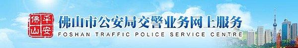 佛山一环:新增电子警察和测速点共计11处