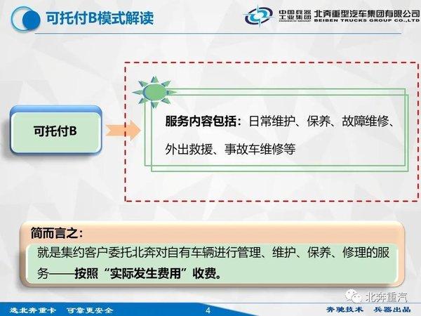 """北奔重汽举办""""终身可托付""""政策发布会"""