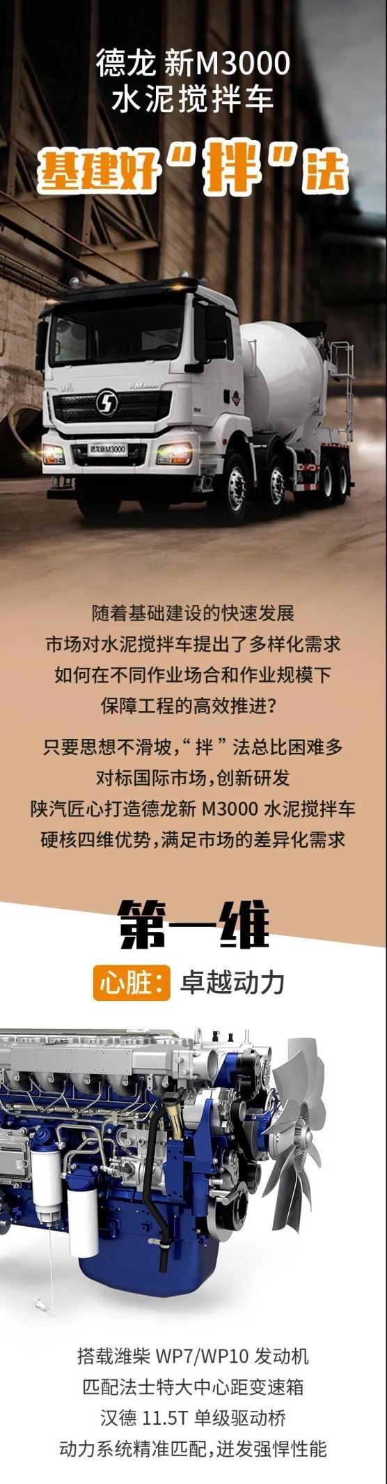 """德龙新M3000水泥搅拌车基建好""""拌""""法"""