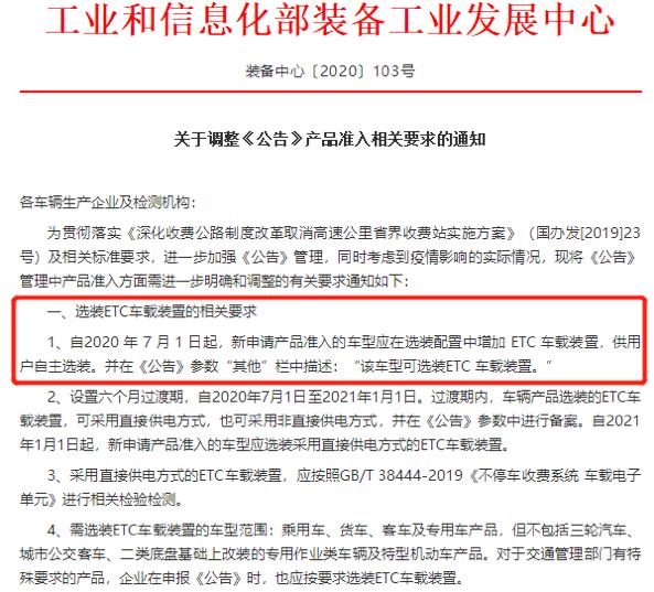 7月1日起ETC成购车选装配置货车司机忧虑谁来解?